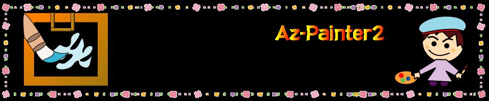 初心者azpainter2使い方 動画 画像 解説